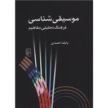 کتاب موسيقي شناسي اثر بابک احمدي