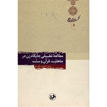 کتاب مطالعه تطبيقي جايگاه زن در جاهليت، قرآن و سنت اثر مريم مشهدي عليپور