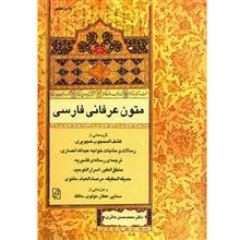 کتاب متون عرفاني فارسي اثر محمدحسن حائري