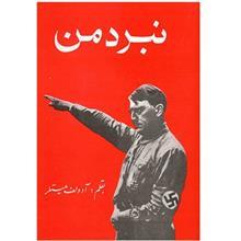 کتاب نبرد من اثر آدولف هيتلر