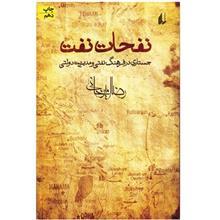 کتاب نفحات نفت (جستاری در فرهنگ نفتی و مدیریت دولتی)