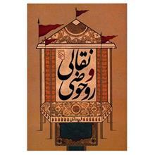 کتاب نقالي و روحوضي اثر فريده رازي
