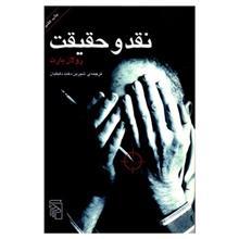 کتاب نقد و حقيقت اثر رولان بارت