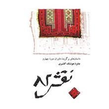 کتاب نقش 82 اثر جمعي از نويسندگان
