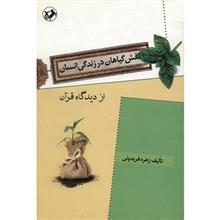 کتاب نقش گياهان در زندگي انسان از ديدگاه قرآن اثر زهره فريدوني