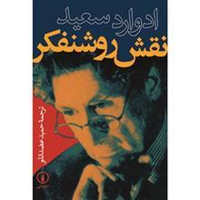 کتاب نقش روشنفکر اثر ادوارد سعيد