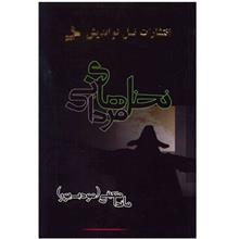 کتاب نخلهاي مردابي