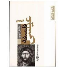کتاب فلسفه عيسي اثر داگلاس گروتوس