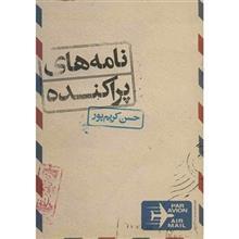 کتاب نامه هاي پراکنده اثر حسن کريم پور