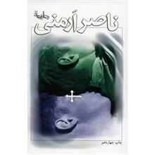 کتاب ناصر ارمني اثر رضا اميرخاني
