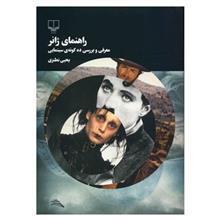 کتاب راهنماي ژانر اثر يحيي نطنزي