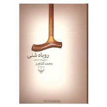 کتاب روباه شني اثر محمد کشاورز