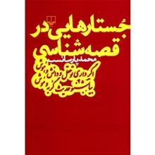 کتاب جستارهايي در قصه شناسي اثر محمد پارسانسب