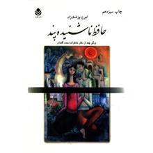 کتاب حافظ ناشنيده پند اثر ايرج پزشکزاد