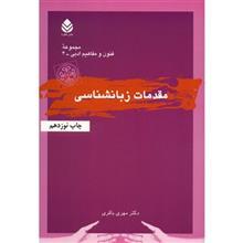کتاب مقدمات زبانشناسي اثر مهري باقري