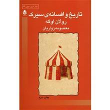 کتاب تاريخ و افسانه ي سيرک اثر رولان اوگه