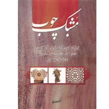 کتاب مشبک چوب اثر ارژنگ ربيعي
