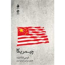 کتاب چيمريکا اثر لوسي کرک وود
