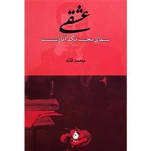 کتاب عشقي، سيماي نجيب يک آنارشيست اثر محمد قائد