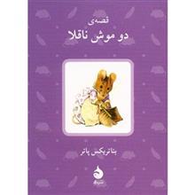 کتاب قصه ي دو موش ناقلا اثر بئاتريکس پاتر