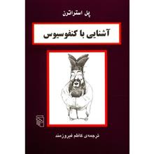 کتاب آشنايي با کنفوسيوس اثر پل استراترن