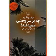 کتاب چه بر سر وحشي سفيد آمد اثر فرانسوا گارد
