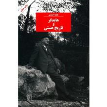 کتاب هايدگر و تاريخ هستي اثر بابک احمدي