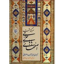 کتاب سرگذشت حاجي باباي اصفهاني اثر جيمز موريه