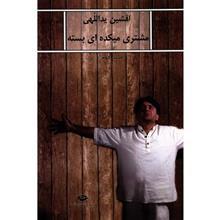 کتاب مشتري ميکده اي بسته اثر افشين يداللهي