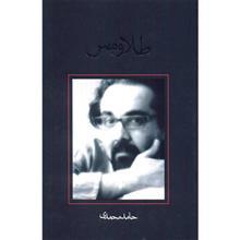 کتاب طلا و مس اثر حامد محمدي