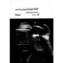 کتاب کافکا خوانده ايم و مي ترسيم اثر سعيد حيدري ساوجي