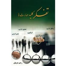 کتاب تفکر کليد مهارت ها اثر رحيم عربيان