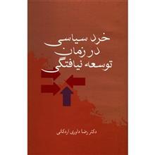 کتاب خرد سياسي در زمان توسعه نيافتگي اثر رضا داوري اردکاني