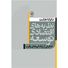 کتاب نظريه هاي اقتصادي توسعه اثر دايانا هانت