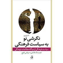 کتاب نگرشي نو به سياست فرهنگي اثر نعمت الله فاضلي
