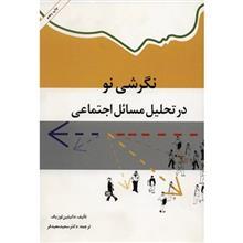 کتاب نگرشي نو در تحليل مسائل اجتماعي اثر دانيلين لوزيک