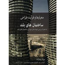 کتاب معيارها و فرآيند طراحي ساختمان هاي بلند اثر ميلاد رضازاده