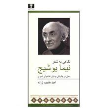 کتاب نگاهي به شعر نيما يوشيج اثر اميد طبيب زاده