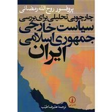 کتاب چارچوبي تحليلي براي بررسي سياست خارجي جمهوري اسلامي ايران اثر روح الله رمضاني