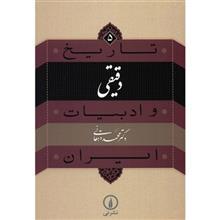 کتاب دقيقي اثر محمد دهقاني