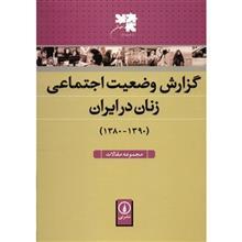 کتاب گزارش وضعيت اجتماعي زنان در ايران اثر فاطمه جواهري