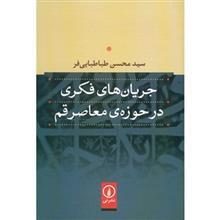 کتاب جريان هاي فکري در حوزه ي معاصر قم اثر سيدمحسن طباطبايي فر