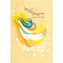 کتاب به سپيدي يک رويا اثر فاطمه سليماني ازندرياني