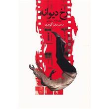کتاب رخ ديوانه اثر محمدرضا گوهري