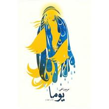 کتاب يوما اثر مريم راهي