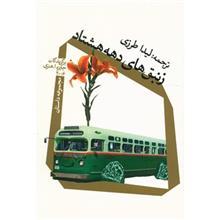 کتاب زنبق هاي دهه هشتاد اثر گروهي از نويسندگان