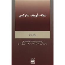 کتاب نيچه، فرويد، مارکس اثر مجموعه مقالات