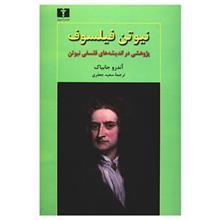 کتاب نيوتن فيلسوف اثر آندرو جانياک
