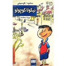 کتاب نيکولا کوچولو اثر سامپه گوسيني