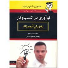 کتاب نوآوري در کسب و کار به زبان آدميزاد